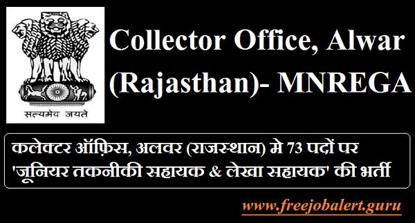 Collector Office Alwar, Rajasthan MNREGA, Rajasthan, MNREGA, Accountant Assistant, Graduation, freejobalert, Sarkari Naukri, Latest Jobs, mnrega rajasthan logo