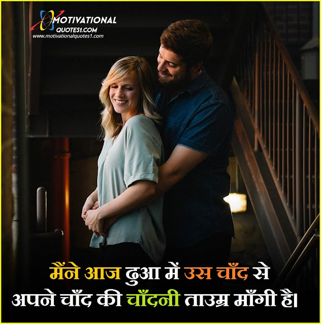 sad status for husband and wife, married life husband wife quotes in marathi, from husband to wife quotes, married life husband wife quotes in hindi,