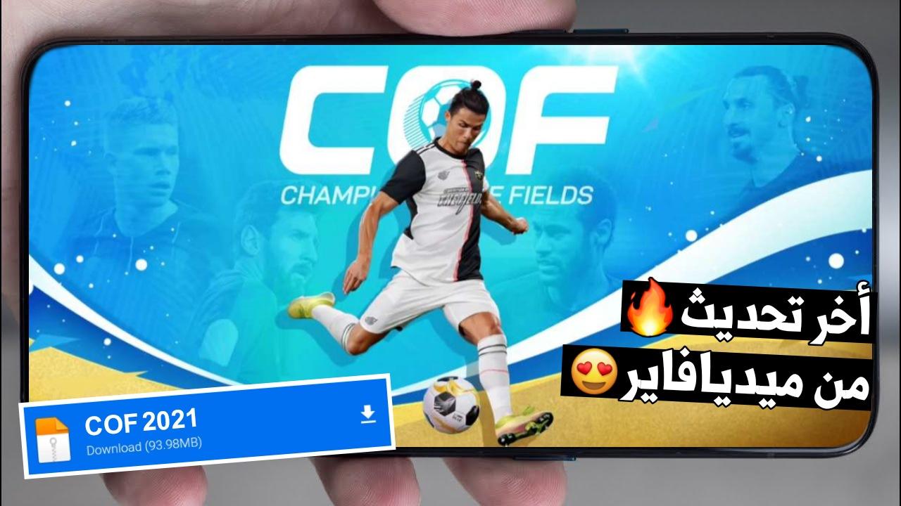 انسى PES و FIFA رسميا اطلاق تحديث COF 2021 من شركة Netease Games للموبايل من ميديافاير + جرافيك واقعي QHD