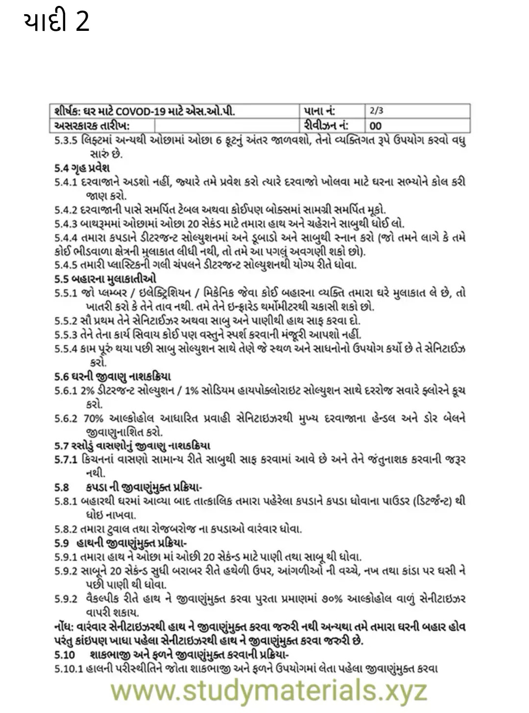 COvid 19 Study in Gujarat
