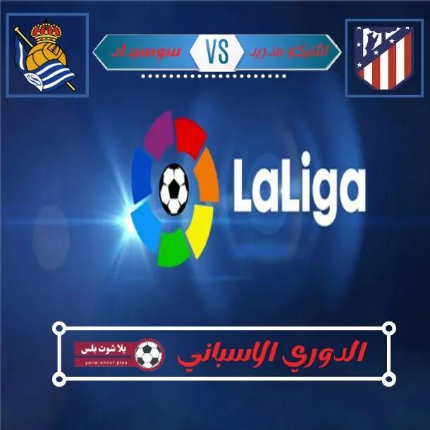 موعد مباراة اتليتكو مدريد وريال سوسيداد في الجلوه السادسة والثلاثون من الدوري الاسباني