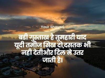 Best Romantic Shayari For GF in Hindi