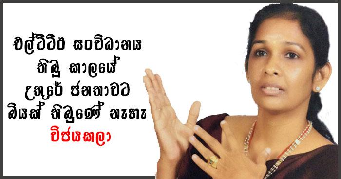 https://www.gossiplanka.com/2020/07/vijayakala-statement.html