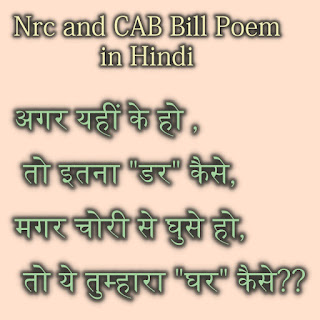Nrc and CAB Bill Poem in Hindi. I am sharing short poem on this topic to put some light on the bill. Hope you will like.