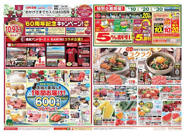 6月1日号 フードスクエア/越谷レイクタウン店