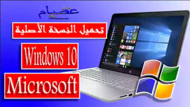 تحميل نظام ويندوز 10 من مايكروسوفت جهاز الحاسوب