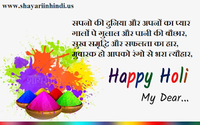 happy holi shayari in hindi, in hindi