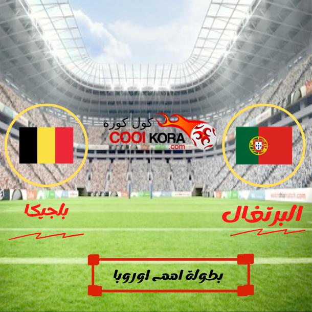 تقرير مباراة بلجيكا أمام البرتغال بطولة امم اوروبا