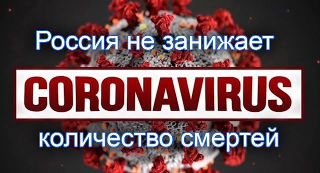 Россия занижает количество смертей от коронавируса