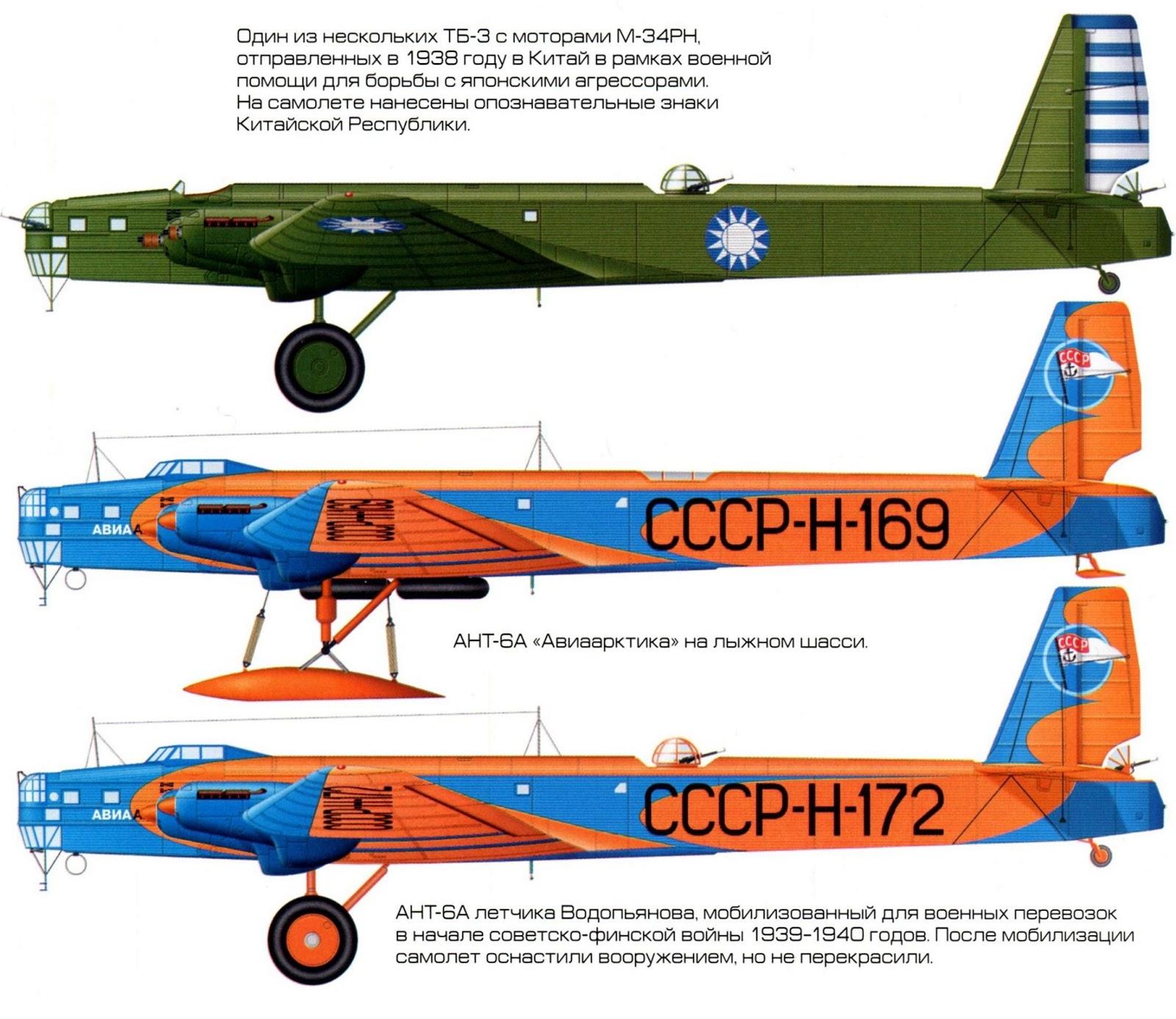 ТБ-3 Самолет-бомбардировщик (АНТ-6), Описание и Технические ... | 1387x1600