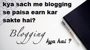 ब्लॉगिंग क्या है ?(what is blogging in hindi ?)