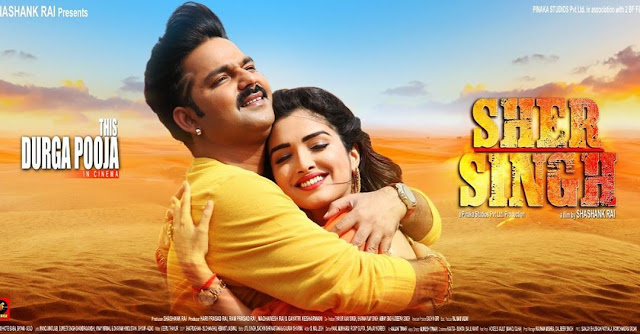 Sher Singh Bhojpuri Film First Look HD Poster Download