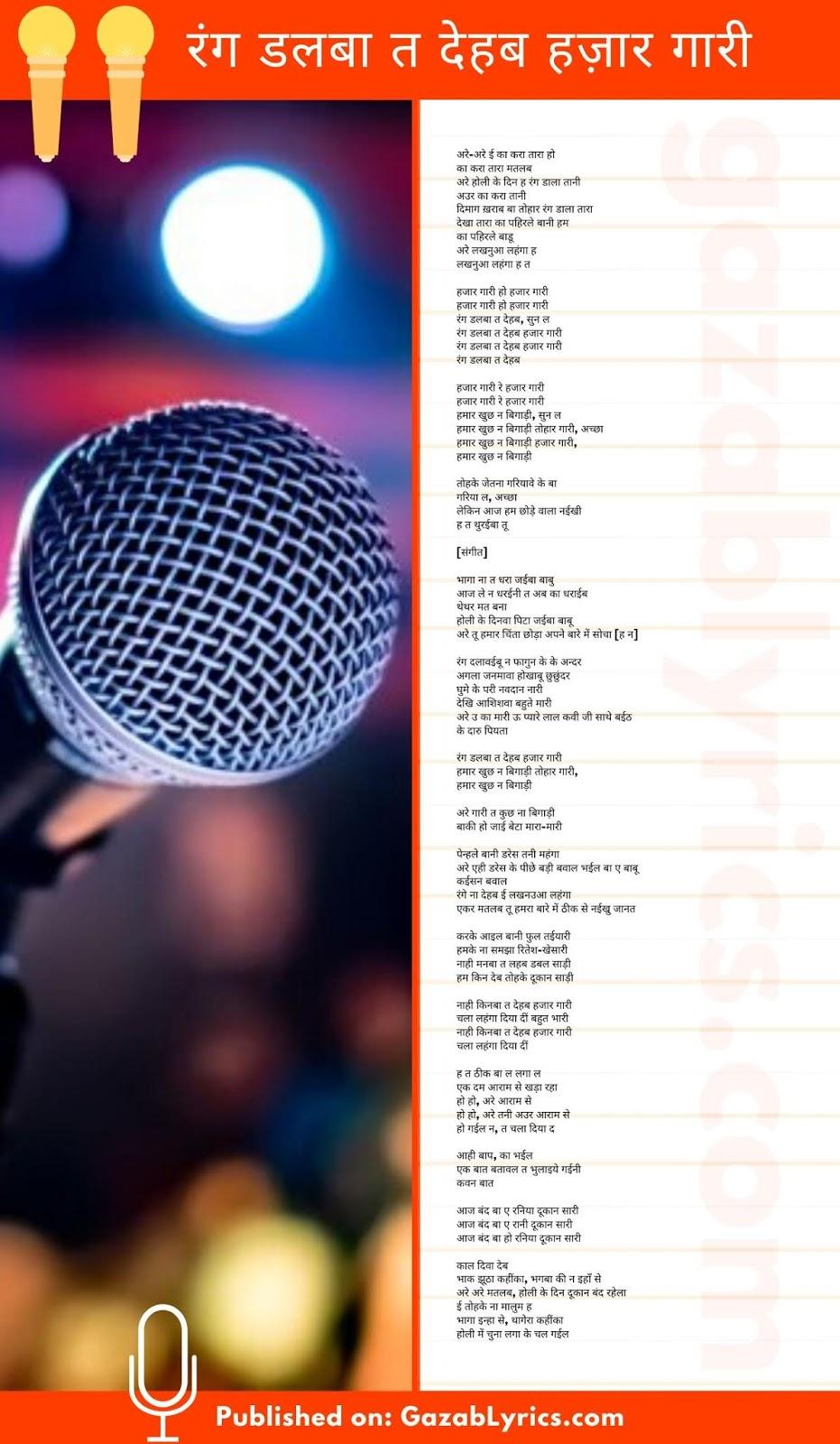 Rang Dalba T Dehab Hajar Gaari song lyrics image
