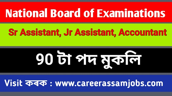 National Board of Examination Recruitment 2020 : Apply Online for 90 Sr Assistant, Jr Assistant & Other Vacancy
