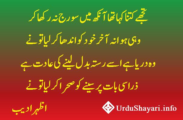 Sad Shayari in Urdu Tujay Kitna Kaha Tha - Azhar Adeeb Poetry