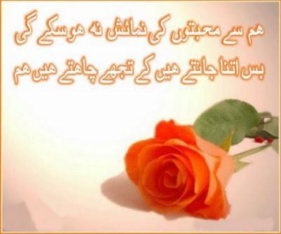 Urdu romantic poetry,urdu romantic poetry,romantic poetry in urdu for lovers,
