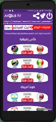 تحميل تطبيق AYOUB TV لمشاهدة جميع القنوات العالمية المشفرة و القنوات الناقلة لكان 2019 مجانا