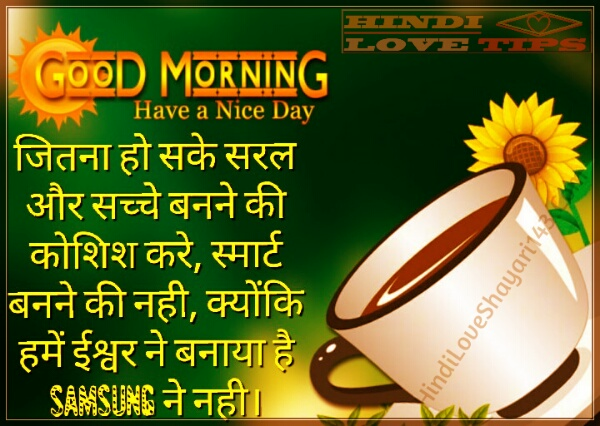 good morning shayari in hindi