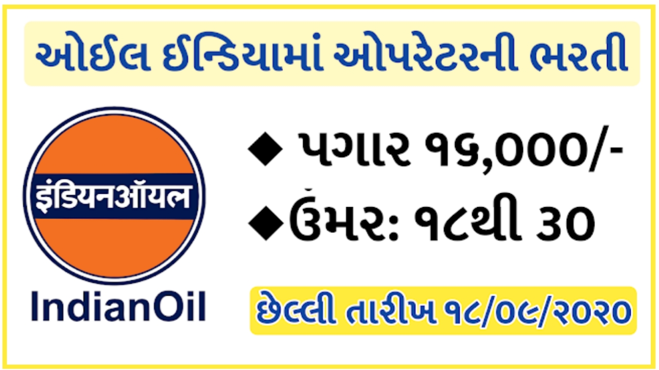 Oil India Limited (OIL) Recruitment for 36 Operator (I) (Grade-VII) Posts 2020