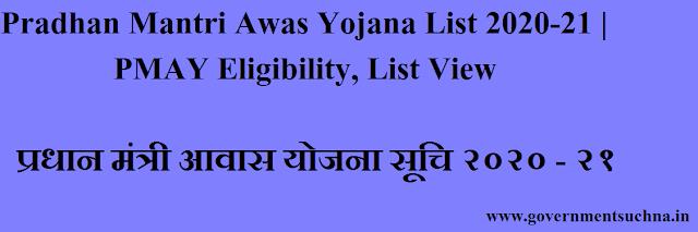 Pradhan Mantri Awas Yojana List 2020-21 | PMAY Eligibility, List View