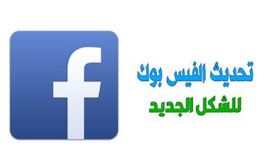 تحديث تطبيق فيس بوك Facebook  اخر اصدار جديد