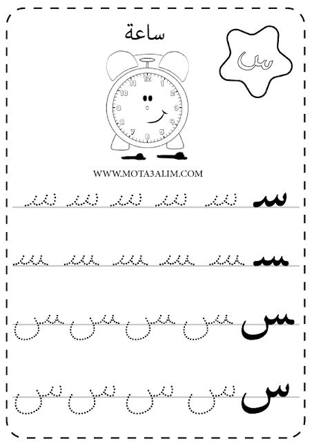 مذكرة الحروف الهجائية منقطة