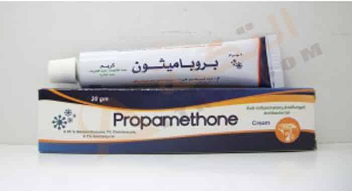 سعر وإستعمال كريم بروباميثون Propamethone للفطريات