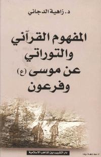 تحميل كتاب المفهوم القراني والتوراتي عن موسى و فرعون pdf زاهية الدجاني
