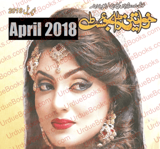 Khawateen Digest April 2018