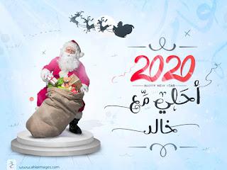 2020 احلي مع