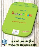 دليل المفيد في اللغة العربية - المستوى الأول