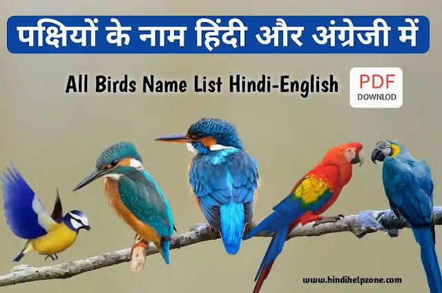 All Birds Name List In Hindi And English (pdf) - पक्षियों के नाम