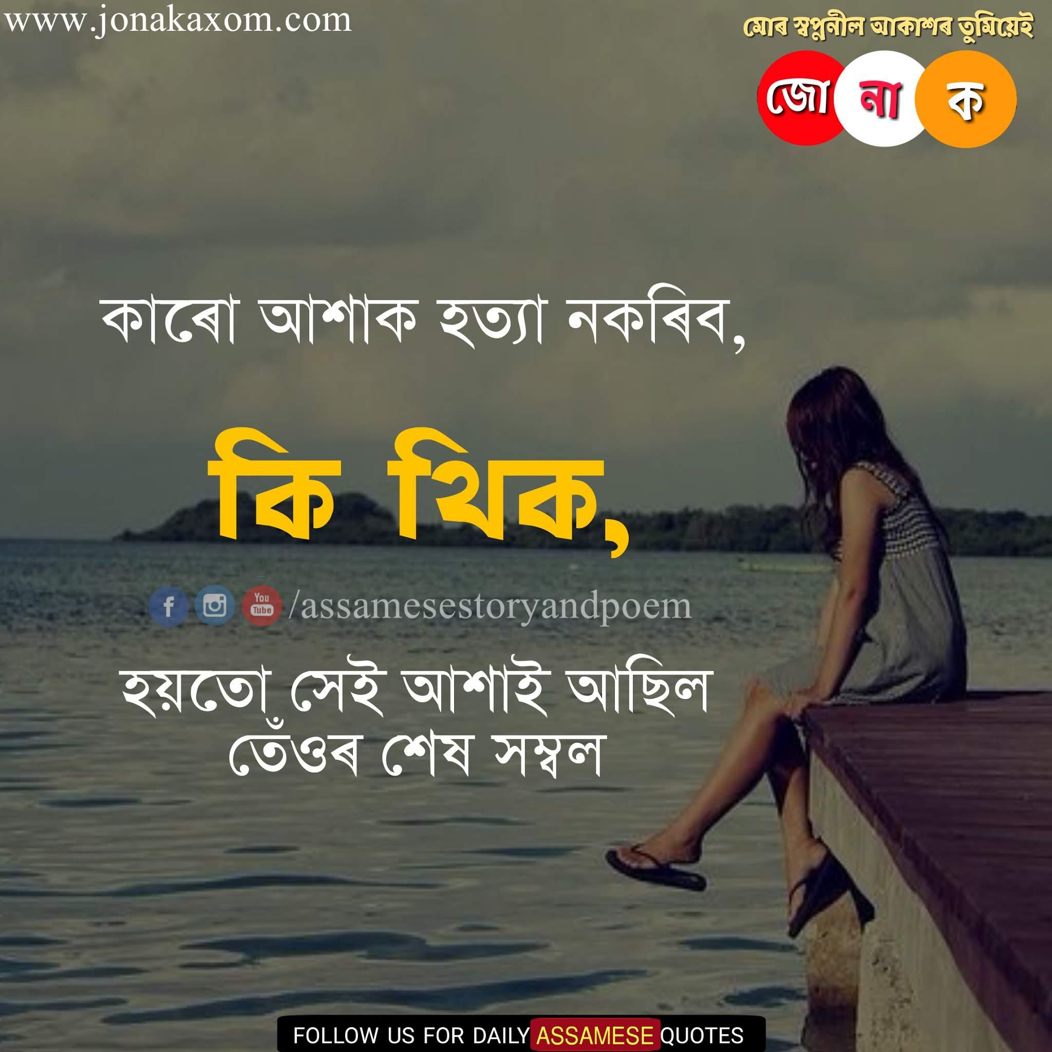 love sad status in assamese |status assamese