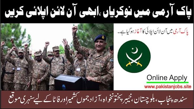 Join Pak Army as Captain Through LCC, Join Pak Army as LCC