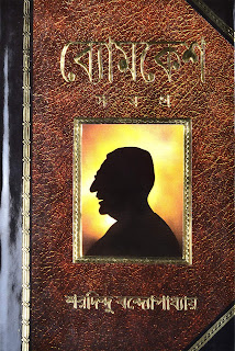 Byomkesh Samagra (ব্যোমকেশ সমগ্র)