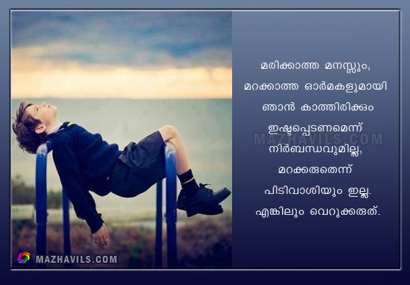 You Are My Friend Quotes Malayalam Missing You Death Anniversary