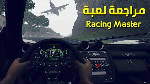 مراجعة افضل لعبة سباق سيارات للاندرويد 2021   Racing Master