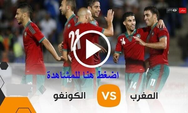 بث مباشر المغرب ضد الكونغو الديمقراطية اليوم 14-10-2020 مباراة ودية