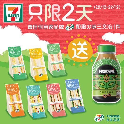 7-Eleven: 買三文治送咖啡 至12月29日