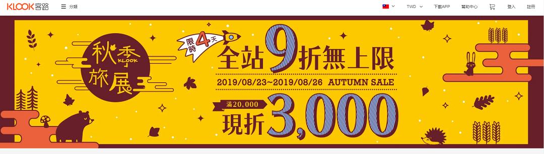 KLOOK 2019秋季旅展搶先看~ 限時快閃8/23-8/26全站9折無上限 滿20000現折3000