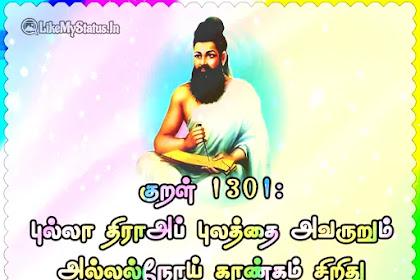 திருக்குறள் அதிகாரம் 131 - புலவி - ஸ்டேட்டஸ்