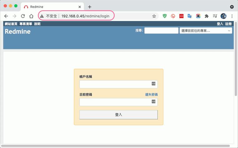 使用IP存取Redmine網頁