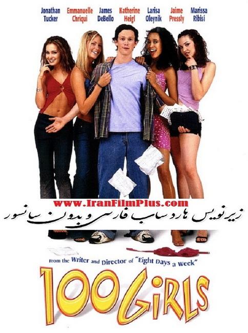 فیلم سکسی کمدی 100 Girls
