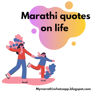 170+ Marathi Life quotes | Marathi quotes on life |