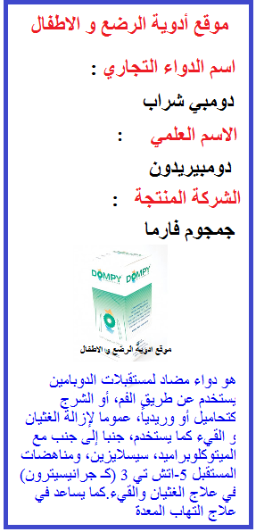 دواء دومبي للاطفال