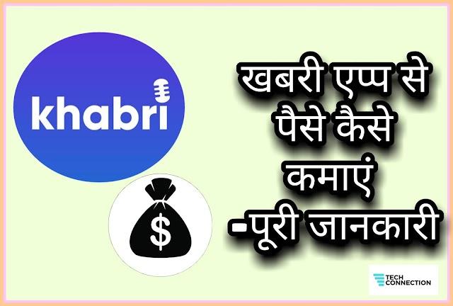 Khabri App क्या है और इससे पैसे कैसे कमाएं - techconnection