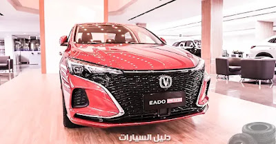 أسعار ومواصفات سيارات «شانجان إيدو» موديل 2022