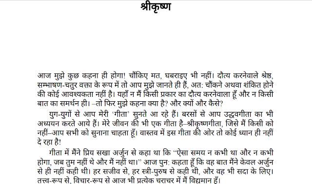 Yugandhar Hindi PDF Download Free