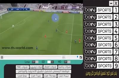 برنامج-باندا-تي-في-Banda-Tv-لمشاهدة-القنوات-الرياضية
