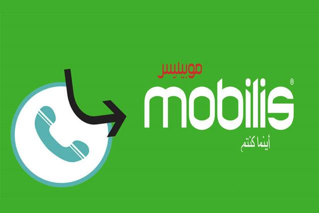 كود تحويل مكالمات موبيليس للجزائريين